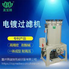 美宝供应20吨10um精密化工电镀过滤机防腐蚀药液PP过滤桶