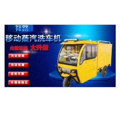 手推式洗车机 洗车机生产厂家 祥路 燃气式洗车机哪家好