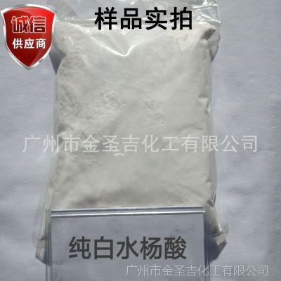 优质纯白水杨酸 各种等级水杨酸/邻羟基苯甲酸 69-72-7