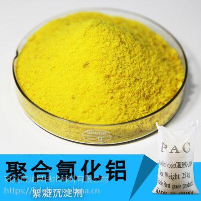 聚丙烯酰胺 氯化铝 絮凝剂 水处理药剂 PACPAM