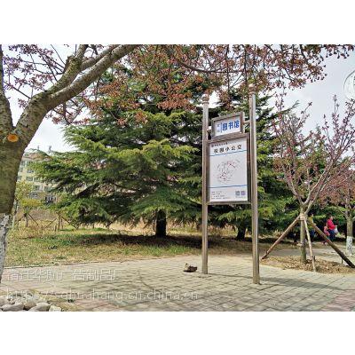 敦化厂家定制公园标牌设计
