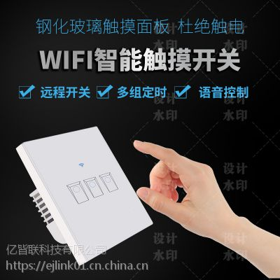 WIFI智能触摸开关Alexa语音控制英/欧规3路零火APP遥控开关