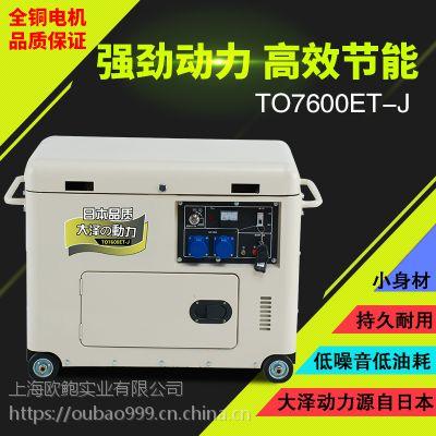 大泽6KW静音型柴油发电机