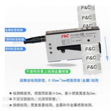嘉准 超声波传感器FC-2300 100%全新原装正品