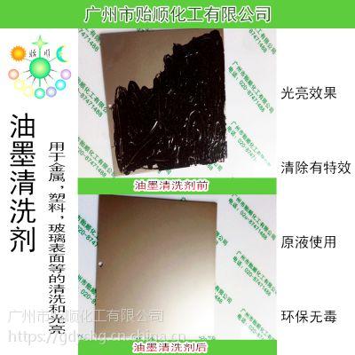 【贻顺】 高效去墨水 印刷油墨去除剂,不损伤基体
