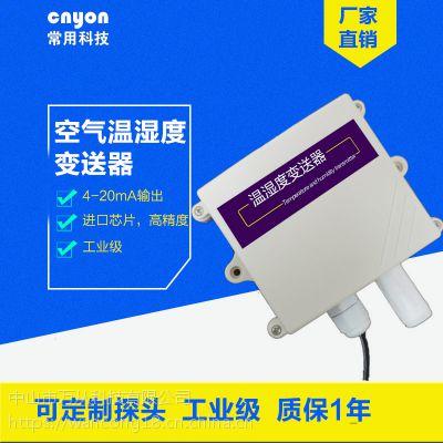 工业级温湿度变送器4-20ma