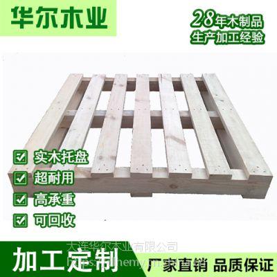 华尔木业定做大连出口熏蒸木托盘,化工原料高载重托盘,四面叉车,规格齐全
