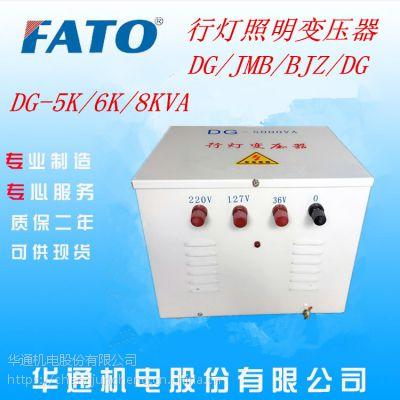 江苏徐州直销FATO华通JMB(DG)-8000VA行灯照明变压器