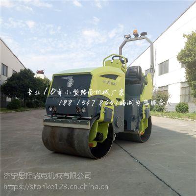 ST2000思拓瑞克 2吨座驾压路机 全液压驱动振动 动力损耗小 高配置的小型压路机