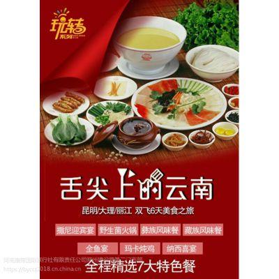 昆明大理丽江6日游品质报价-环游洱海、印象丽江-郑州旅行社