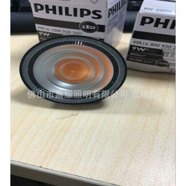 飞利浦MR16 LED可调光灯杯9W星级酒店专用射灯GU5.3
