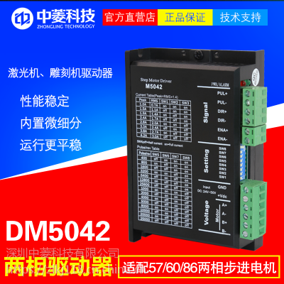 2018年深圳中菱DM5042/M5042两相步进驱动器可适配57/60步进电机激光/雕刻机
