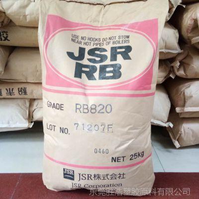 什么是JSR RB雾面剂 日本JSR RB820 应用于热接着剂 PVC增韧剂 雾面剂