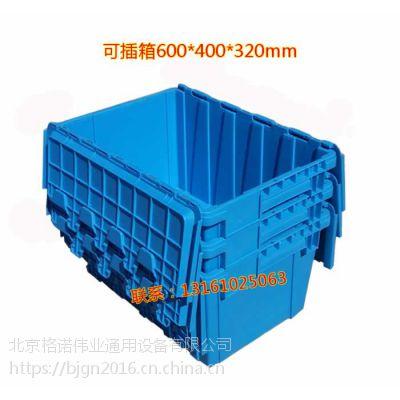 供应格诺P可插箱1号 果蔬食品配送周转箱物流快递塑料箱600乘400乘320