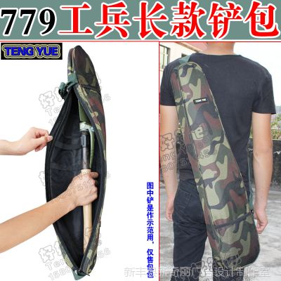 779工兵长款铲包单/跨肩加厚防水专用锹套便携收纳保护包定制订做