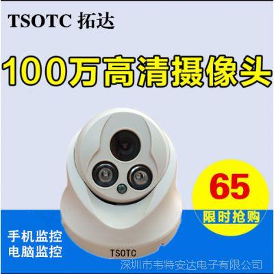 特价100万网络高清摄像头半球 720P数字监控摄像机厂家直销