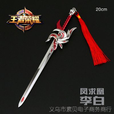 王者兵器兵器模型李白凤求凰范海辛青莲剑仙刀扣摆件儿童金属玩具