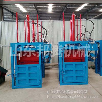 邦腾制造液压打包机 小型编织袋易拉罐打包机厂家现货