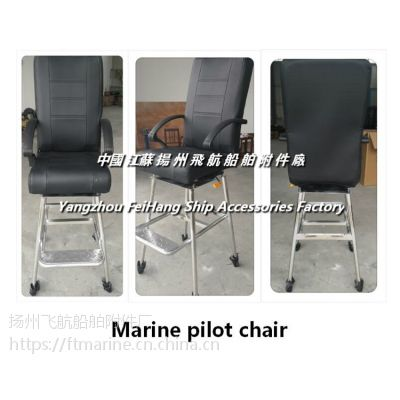 飞航FH007船用轻便型不锈钢引航椅/驾驶舱不锈钢引航椅