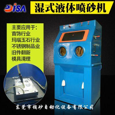 小型湿式手动喷砂机镝砂6868w型液体环保无尘喷砂机