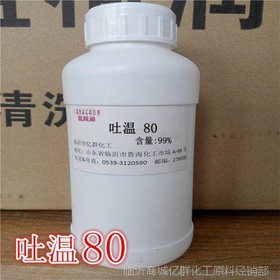 吐温80 T-80 失水山梨醇油酸酯聚氧乙烯醚 500g/瓶