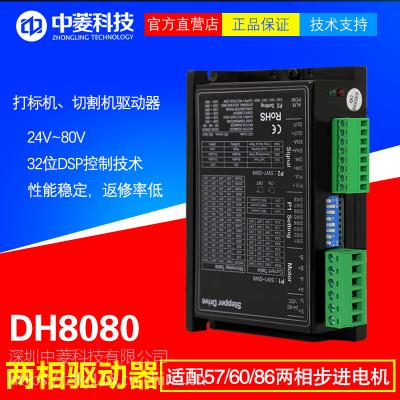 2018深圳中菱两相步进驱动器DH8080适用57/60/86两相步进电机激光打标机