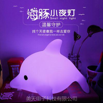 七彩感应小夜灯创意海豚硅胶拍拍变色可爱迷你充电卧室床头台灯潮