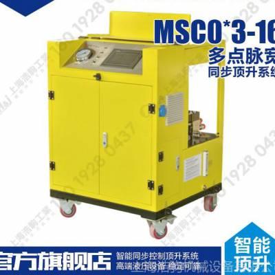 上海液压站 MSC0*3-16 多点脉宽同步顶升系统 浩驹工业