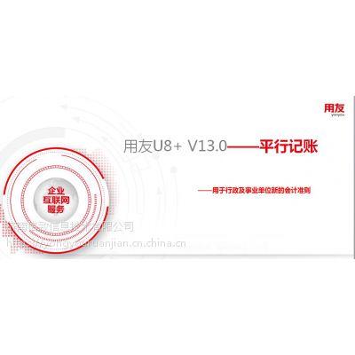 山东用友软件、平行记账法U8、行政事业新会计制度