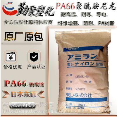 增强30%玻纤 PA66 日本东丽 CM3006G-30 高刚性 阻燃级