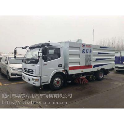 厂家特价,东风多利卡5.5方洗扫车,经济实惠!