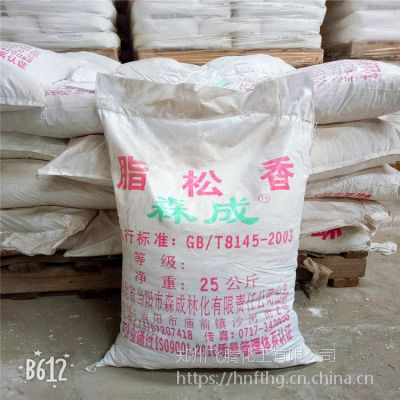 厂家直销广西蒸汽一级松香 助溶剂 助焊剂 动物脱毛剂 纸张施胶剂 25公斤装现货供应