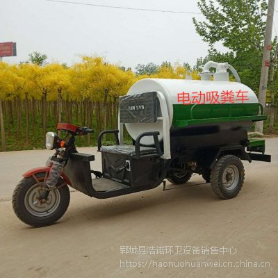 新能源电动吸粪车 多功能小型电动三轮环卫抽粪车厂家直销