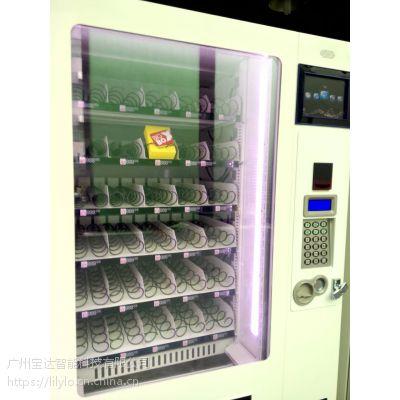 公园自助智能售货机 无人饮料售货机生产工厂 福袋自动售卖机 无人福袋售卖机价格