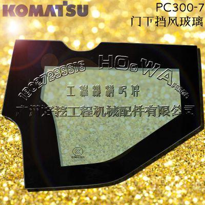 KOMATSU/小松PC300-7挖机门下挡风玻璃_小松300-7门下钢化玻璃