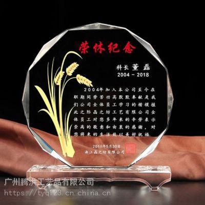 广州水晶奖牌厂家退休留念纪念品定制单位职工退休纪念品干部离休纪念品