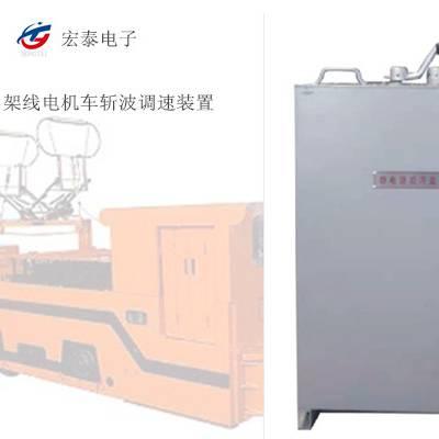 ZKT直流架线电机车斩波调速装置型号