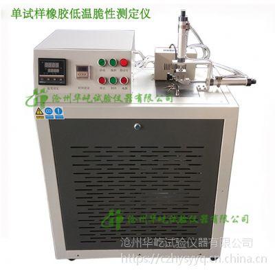 沧州华屹ZSY-15型橡胶低温脆性冲击测定仪橡胶低温脆性冲击试验机现货供应