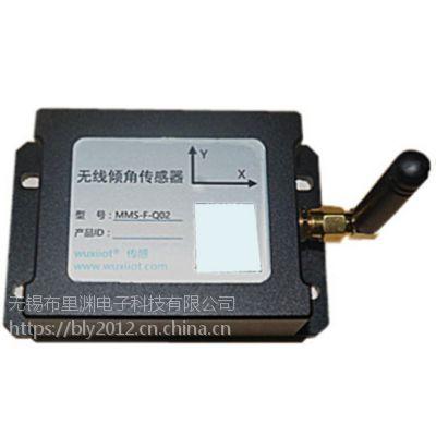 MMS-F-Q系列无线倾角传感器