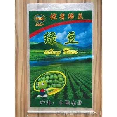 厂家直销东北优质绿豆透明编织袋彩印45*76