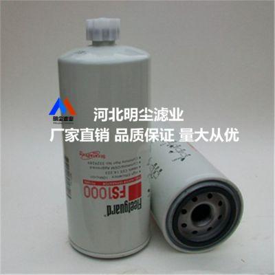 供应FS19593弗列加滤芯厂家替代FS19593滤芯