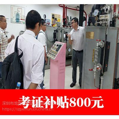 深圳压力容器培训 深圳固定式压力容器操作证培训R1