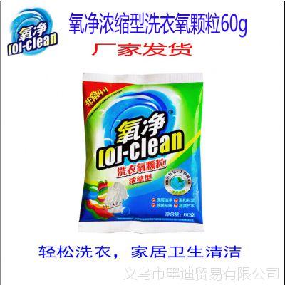 批发60克氧净洗衣氧颗粒深层洁净节水环保祛异味厂家直销正品