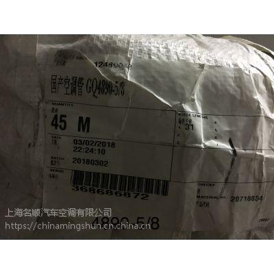 GALAXY汽车空调软管4890-5/8