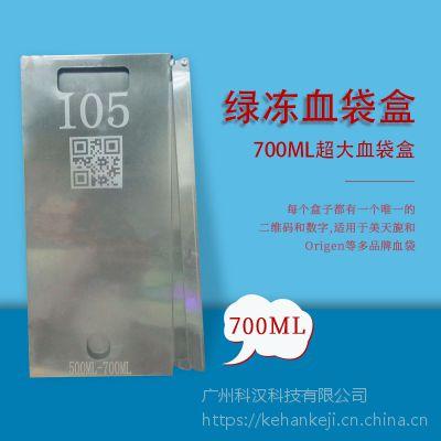 血袋盒 绿冻冻存袋盒 铝合金材质 500ml 厂家直销