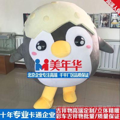 高品质包邮蛋壳企鹅cos动漫舞台卡通人偶服定制