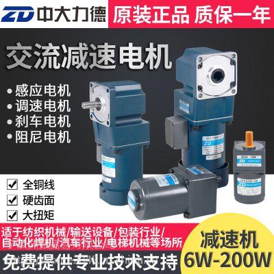 供应ZD中大电机 6W15W25W40W60W90W微型交流齿轮减速电机调速感应马达