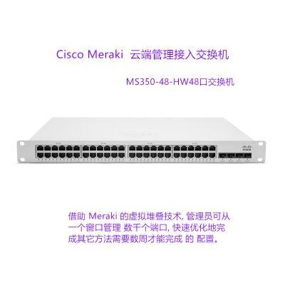 Cisco Meraki云端管理接入交换机MS350-48LP-HW48口低POE供电交换机