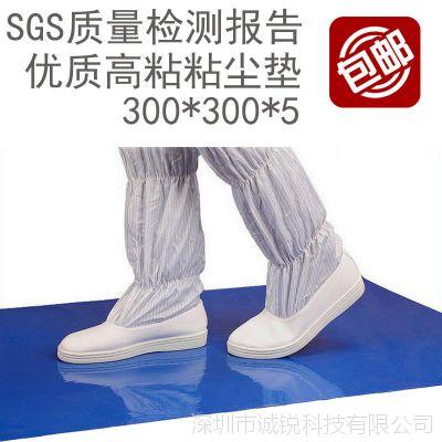 粘尘垫300*300*5粘尘地垫无尘室脚踏垫防静电胶垫洁净除尘垫