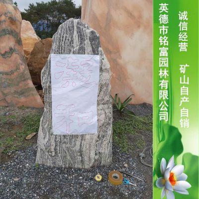 深圳景观石价格 一个刻字的泰山石要多少钱 深圳泰山石批发